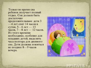 Только во время сна ребенок получает полный отдых. Сон должен быть достаточно пр