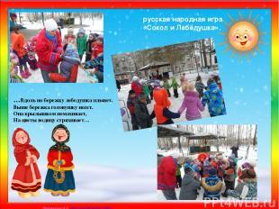 русская народная игра «Сокол и Лебёдушка». …Вдоль по бережку лебедушка плывет.