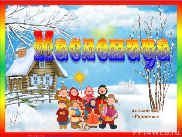 детский сад «Родничок» Матюшкина А.В. http://nsportal.ru/user/33485