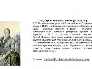 Отец, Сергей Львович Пушкин (1770-1838г.) В 1796г. капитан-поручик лейб-гвардейс