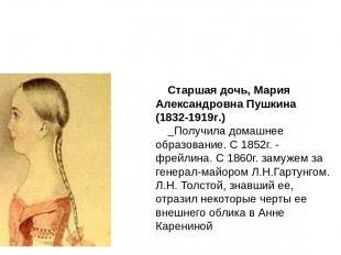 Старшая дочь, Мария Александровна Пушкина (1832-1919г.) Получила домашнее образ
