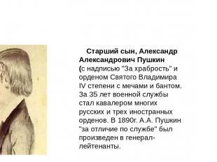 """Старший сын, Александр Александрович Пушкин (с надписью """"За храбрость"""" и ордено"""