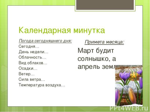 Погода г. г.горняк алтайский край локтевский район