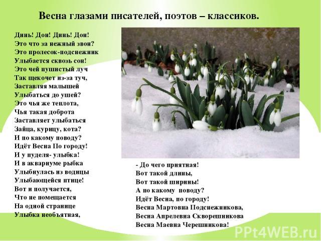 Не знаменитый стих про весну