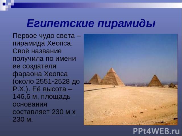 термобелье семь чудес света современного мира пирамида хиопса только сохранит Ваше