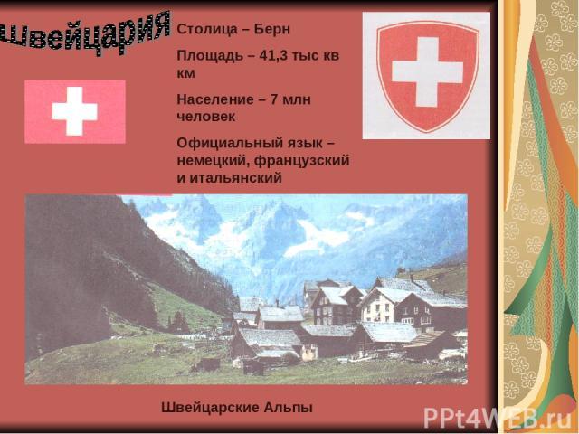 Изображенный на кружке флаг швейцарии, фото 4818685, снято 27 июля 2017 г (c) клинц алексей / фотобанк лори
