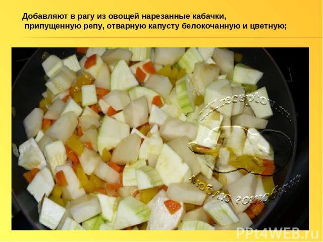 Приготовление блюд из вареныхощей