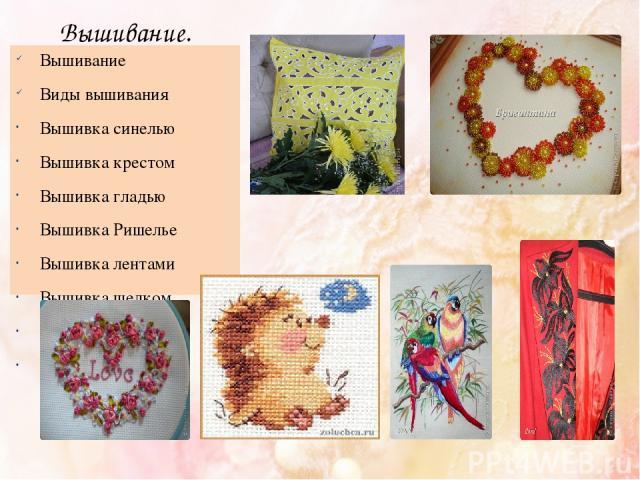 Программа художественная вышивка
