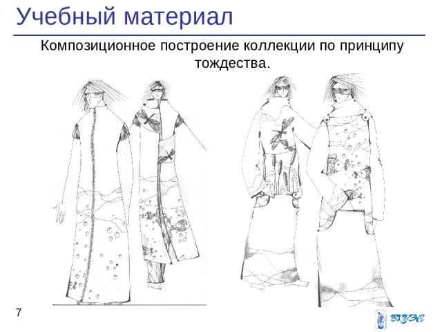 Композиционные построение в одежде