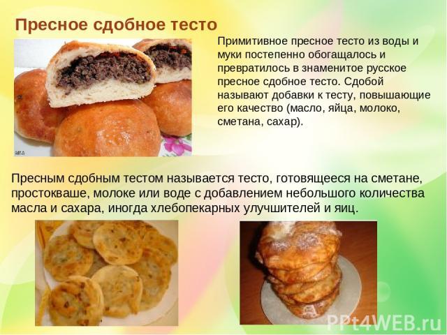 Фото рецепт из пресного теста