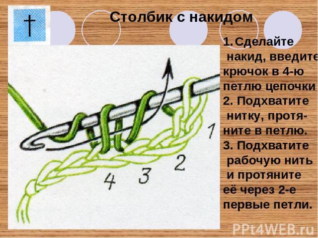 Как сделать столбик с одним накидом