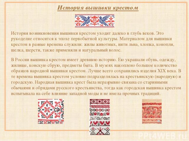 Всё о вышивке крестом история возникновения