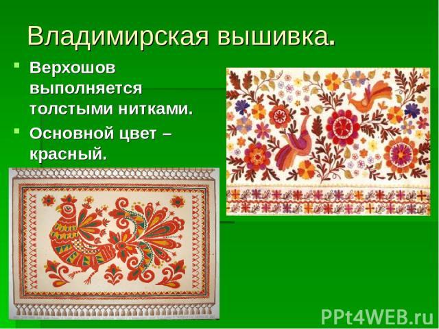 Владимирский шитье техника
