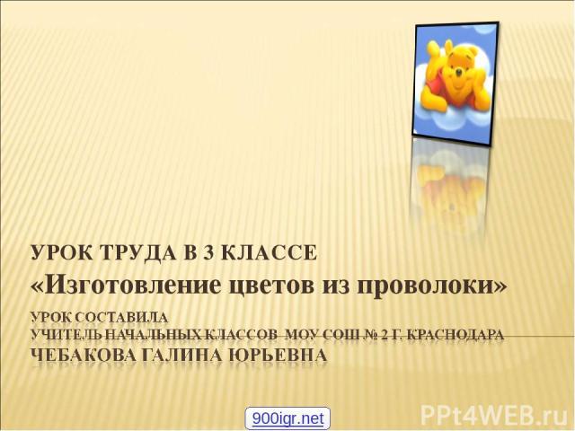 УРОК ТРУДА В 3 КЛАССЕ «Изготовление цветов из проволоки» 900igr.net