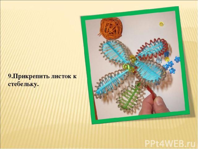 9.Прикрепить листок к стебельку.