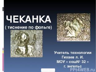 Чеканка Инструменты Галерея Материалы Историческая справка Значение слова Виды ч
