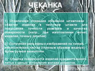 http://www.podelkimetall.ru/tex_chekanka/ http://www.peredelka.tv/samodelka/908_