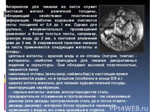Высокого совершенства чеканка достигла в домонгольской Руси, а своего расцвета —