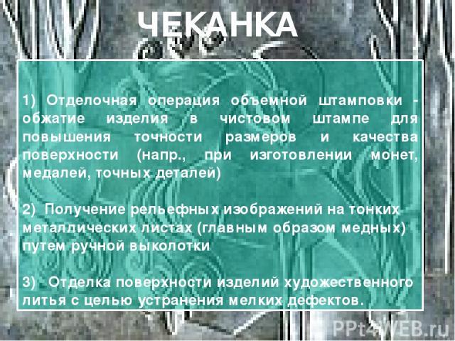 http://www.podelkimetall.ru/tex_chekanka/ http://www.peredelka.tv/samodelka/908_samodelka.html http://www.peredelka.tv/samodelka/1368_samodelka.html http://www.peredelka.tv/designworld/index_226_2.html http://www.podelkimetall.ru/uploads/posts/2009-…