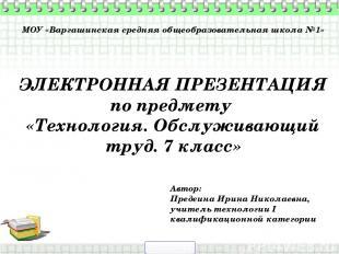 ЭЛЕКТРОННАЯ ПРЕЗЕНТАЦИЯ по предмету «Технология. Обслуживающий труд. 7 класс» Ав