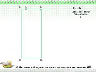 5. От точки В вправо отложить ширину горловины ВВ2 В Н ВН = Ди ВВ1 = (Сг+Пг)/2 В