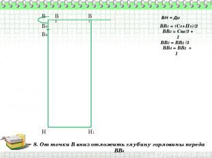 8. От точки В вниз отложить глубину горловины переда ВВ4 В Н ВН = Ди ВВ1 = (Сг+П