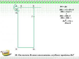 10. От точки В1 вниз отложить глубину проймы В1Г В Н ВН = Ди ВВ1 = (Сг+Пг)/2 В1