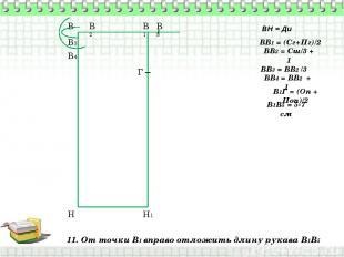 11. От точки В1 вправо отложить длину рукава В1В5 В Н ВН = Ди ВВ1 = (Сг+Пг)/2 В1