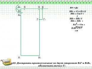 12. Достроить прямоугольник по двум сторонам В1Г и В1В5, обозначить точку Г1 В Н