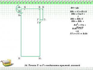 14. Точки Г1 и Г2 соединить прямой линией В Н ВН = Ди ВВ1 = (Сг+Пг)/2 В1 Н1 ВВ2