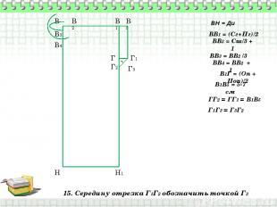 15. Середину отрезка Г1Г2 обозначить точкой Г3 В Н ВН = Ди ВВ1 = (Сг+Пг)/2 В1 Н1