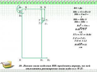 19. Линию низа изделия НН1 продлить вправо, на ней отложить расширение низа изде