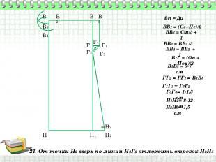 21. От точки Н2 вверх по линии Н2Г2 отложить отрезок Н2Н3 В Н ВН = Ди ВВ1 = (Сг+