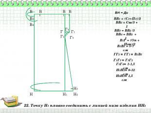 22. Точку Н3 плавно соединить с линией низа изделия НН2 В Н ВН = Ди ВВ1 = (Сг+Пг
