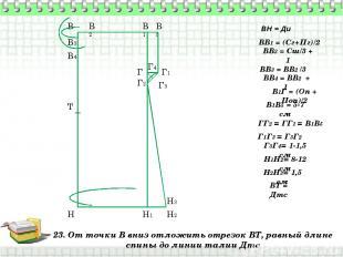 23. От точки В вниз отложить отрезок ВТ, равный длине спины до линии талии Дтс В