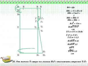 25. От точки Т2 вверх по линии Н2Г2 отложить отрезок Т2Т3 В Н ВН = Ди ВВ1 = (Сг+