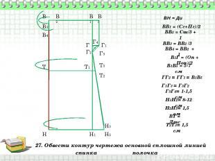 27. Обвести контур чертежа основной сплошной линией В Н ВН = Ди ВВ1 = (Сг+Пг)/2