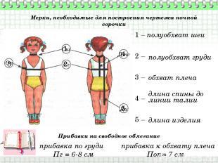 Мерки, необходимые для построения чертежа ночной сорочки 1 – 2 – 3 – 4 – 5 – 1 2