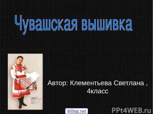 Автор: Клементьева Светлана , 4класс 900igr.net