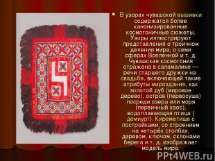 В узорах чувашской вышивки содержатся более канонизированные космогоничные сюжет