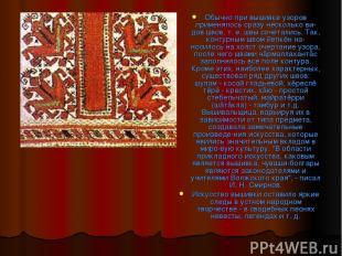 Обычно при вышивке узоров применялось сразу несколько ви дов швов, т. е. швы соч