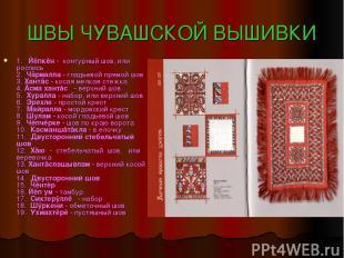 ШВЫ ЧУВАШСКОЙ ВЫШИВКИ 1. Йěпкěн - контурный шов, или роспись 2. Чăрмалла - г