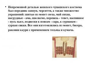 Непременной деталью женского чувашского костюма был передник саппун, черситти, а