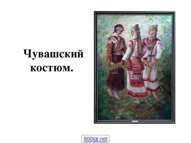 Чувашский костюм. 900igr.net