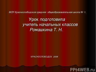 МОУ Краснослободская средняя общеобразовательная школа № 1. Урок подготовила учи