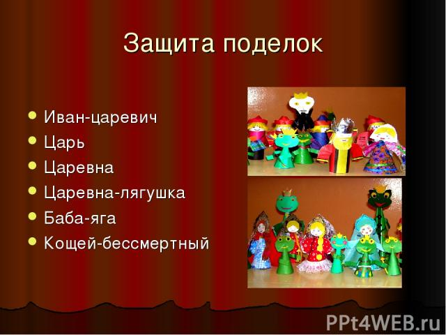 Защита поделок Иван-царевич Царь Царевна Царевна-лягушка Баба-яга Кощей-бессмертный
