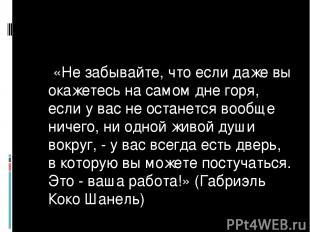 «Не забывайте, что если даже вы окажетесь на самом дне горя, если у вас не остан