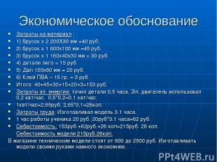 Экономическое обоснование Затраты на материал : 1) брусок х 2 200Х30 мм =40 руб.