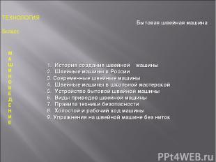 1. История создания швейной машины 2. Швейные машины в России 3. Современные шве