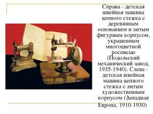 Справа - детская швейная машина цепного стежка с деревянным основанием и литым ф